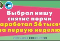 Выбрал нишу снятие порчи, заработал 56 тысяч рублей за первую неделю!