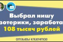 Выбрал нишу эзотерики, заработал 108 тысяч рублей!