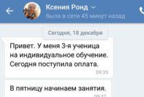 280 500 рублей за 7 недель в «Базовом курсе по бизнесу»!