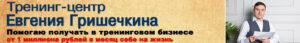 Евгений Гришечкин отзывы